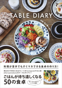 TABLE DIARY - 今日、なに食べる? --電子書籍