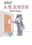 されど人生エロエロ-電子書籍