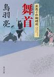 舞首 流想十郎蝴蝶剣-電子書籍