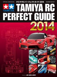 タミヤRCパーフェクトガイド2014-電子書籍