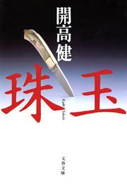 珠玉-電子書籍-拡大画像