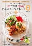 1皿で野菜350g まんぷくベジプレートZero-電子書籍
