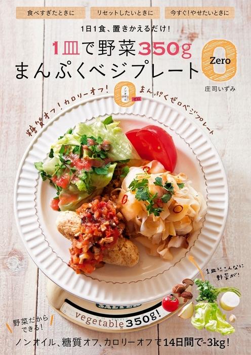 1皿で野菜350g まんぷくベジプレートZero拡大写真