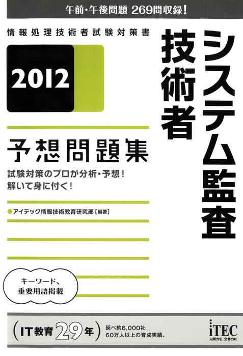 2012 システム監査技術者予想問題集-電子書籍-拡大画像