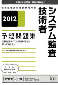2012 システム監査技術者予想問題集