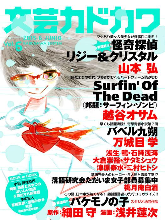 文芸カドカワ 2015年6月号拡大写真