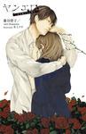 ヤンエロ-君を愛するが故に--電子書籍