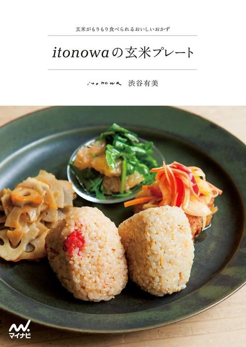 itonowaの玄米プレート 玄米がもりもり食べられるおいしいおかず拡大写真