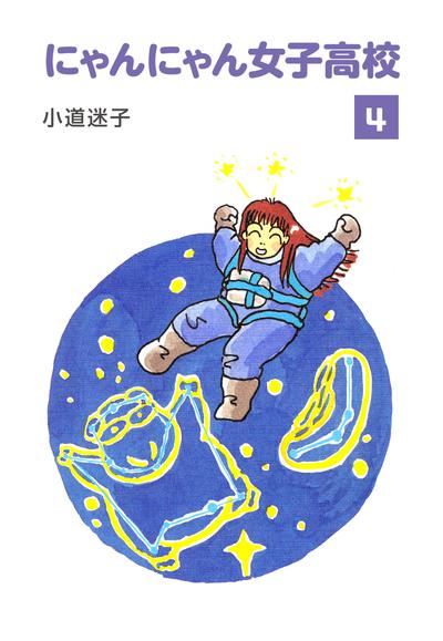 にゃんにゃん女子高校(4)-電子書籍