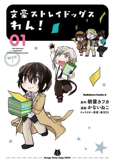 文豪ストレイドッグス わん!(1)-電子書籍