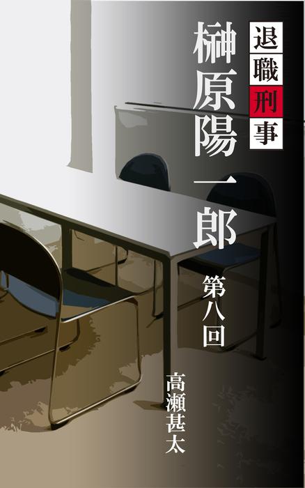 退職刑事 榊原陽一郎 第八回-電子書籍-拡大画像