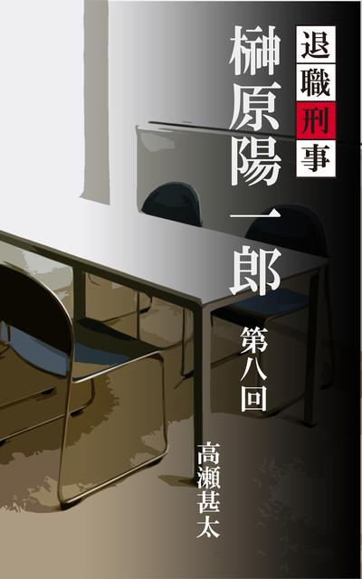 退職刑事 榊原陽一郎 第八回-電子書籍