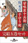 甘味屋十兵衛子守り剣 完結五巻セット 【電子版限定】-電子書籍