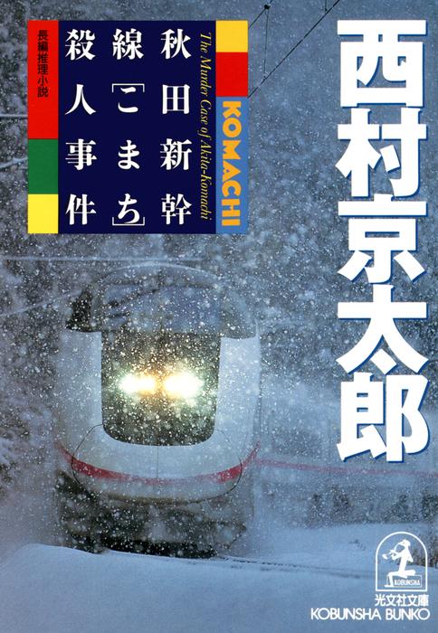 秋田新幹線「こまち」殺人事件拡大写真