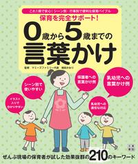 保育を完全サポート! 0歳から5歳までの言葉かけ-電子書籍