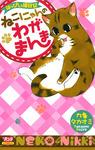 はっぴぃ猫日記 ねこにゃんのわがまんま 1-電子書籍