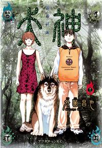 犬神(12)
