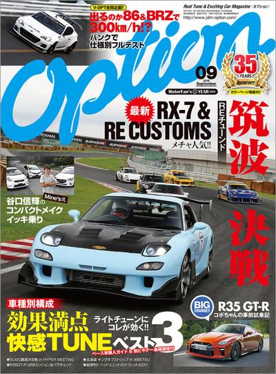 Option 2016年9月号-電子書籍