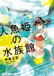人魚姫の水族館 1巻-電子書籍