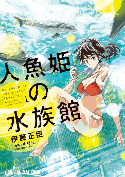 人魚姫の水族館 1巻拡大写真