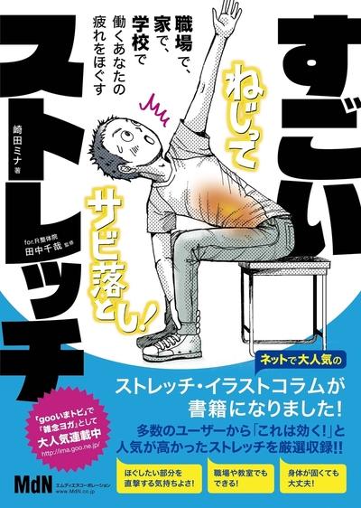 職場で、家で、学校で、働くあなたの疲れをほぐす すごいストレッチ-電子書籍