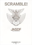 SCRAMBLE! 航空自衛隊60周年写真集-電子書籍