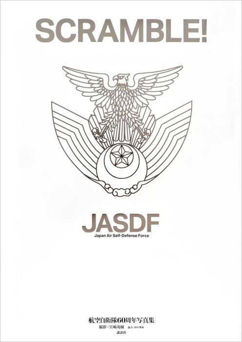 SCRAMBLE! 航空自衛隊60周年写真集拡大写真