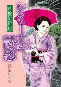 桃艶花景色 シミーズの誘惑