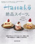 Hanako特別編集 絶品スイーツ。-電子書籍