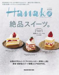 Hanako特別編集 絶品スイーツ。