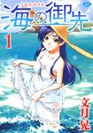 海の御先 1巻-電子書籍