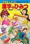 漢字のひみつ-電子書籍