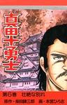 真田十勇士 第6巻-電子書籍