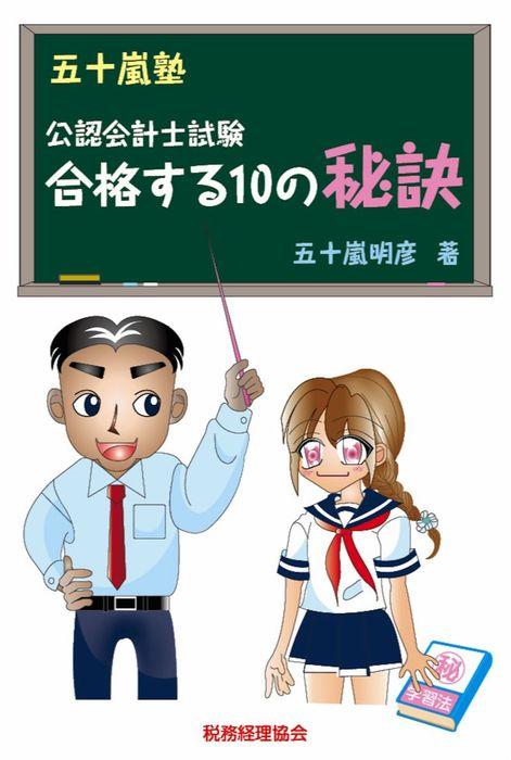五十嵐塾 公認会計士試験 合格する10の秘訣拡大写真