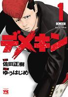 デメキン(ヤングチャンピオン・コミックス)
