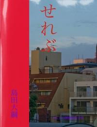 せれぶ-電子書籍