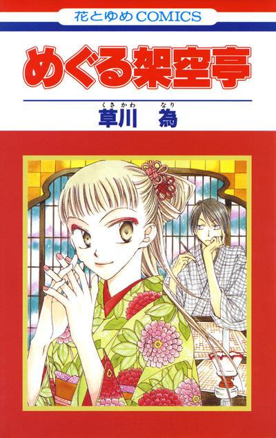 めぐる架空亭-電子書籍