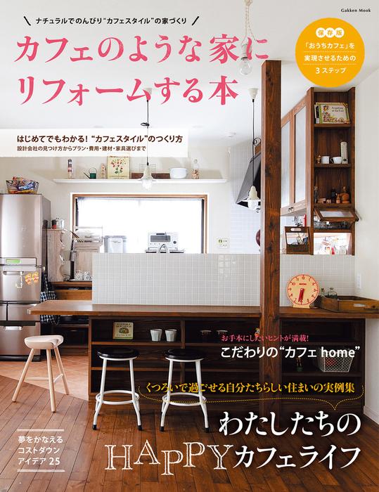 カフェのような家にリフォームする本拡大写真