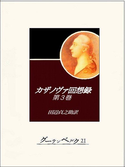 カザノヴァ回想録(第三巻)拡大写真