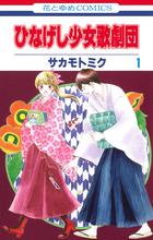 ひなげし少女歌劇団(別冊花とゆめ)