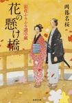 花の懸け橋 浪花ふらふら謎草紙-電子書籍