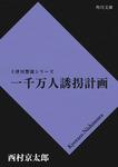 一千万人誘拐計画-電子書籍