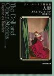人形 デュ・モーリア傑作集-電子書籍