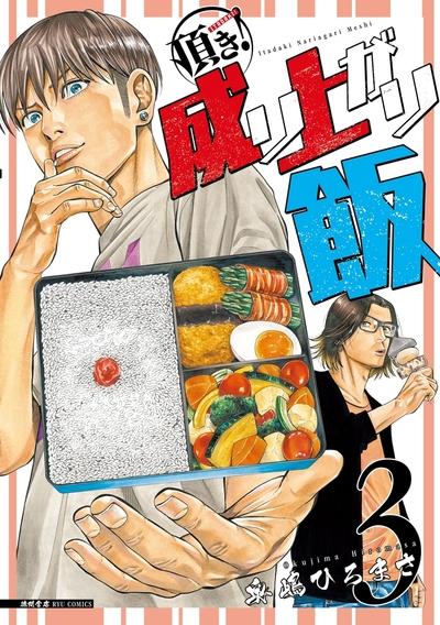 頂き!成り上がり飯(3)【電子限定特典ペーパー付き】-電子書籍