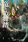 竜との舞踏(中)-電子書籍