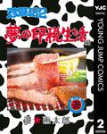 珍遊記2~夢の印税生活編~ 2-電子書籍