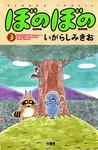 ぼのぼの(3)-電子書籍