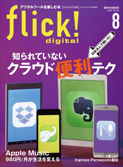flick! digital 2015年8月号 vol.46-電子書籍
