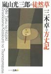 嵐山光三郎の徒然草・三木卓の方丈記 シリーズ古典(2)-電子書籍
