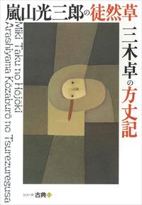 嵐山光三郎の徒然草・三木卓の方丈記 シリーズ古典(2)